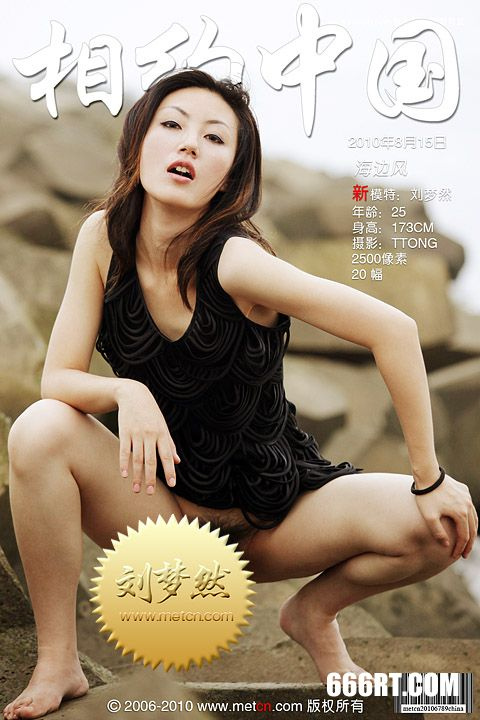 《海边风》美模刘梦然10年8月16日外拍_欧美性开放大胆裸交