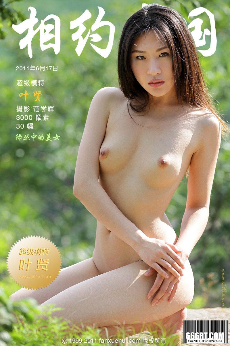 《绿丛中的靓妹》叶贤11年6月17日外拍_人体艺术美媚馆