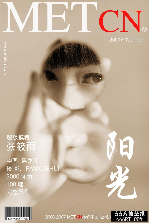 《阳光》张筱雨07年7月11日作品,gogo人体艺术摄影全国