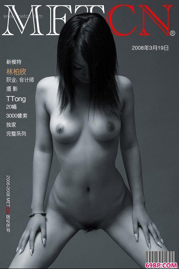 林柏欣-《新女性》1
